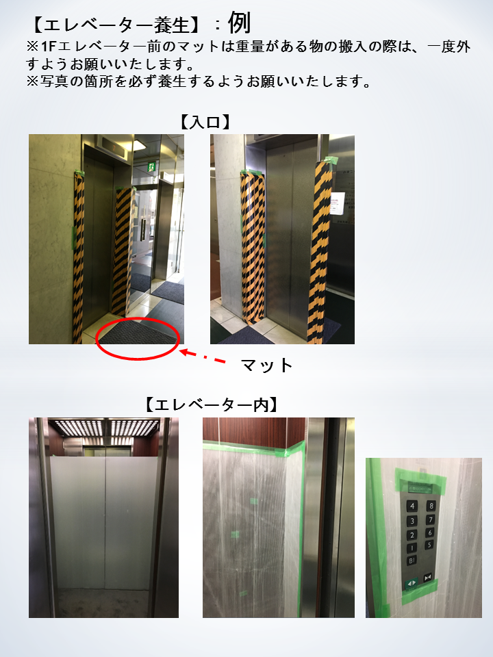 エレベーター養生例